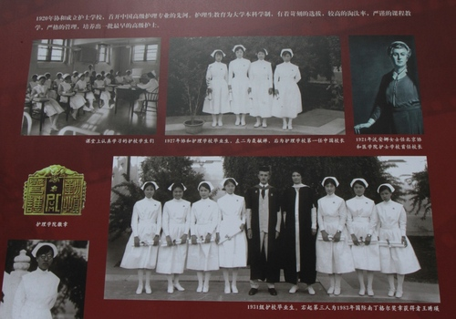 Peking%20Union%20Medical%20College%2C%20Beijing%20-%2014.JPG